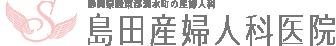 島田産婦人科